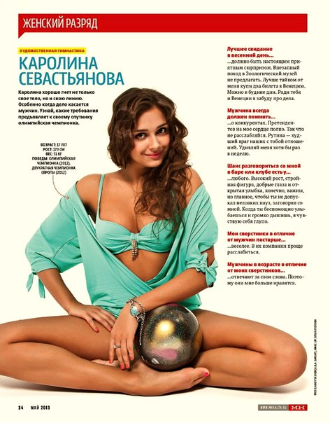 karolinasevastyanova4